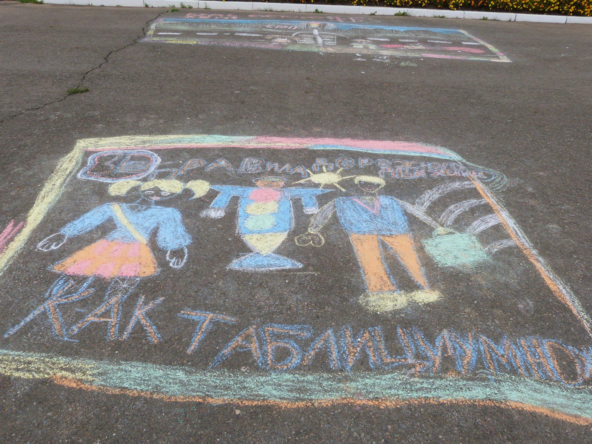 Конкурс рисунков на асфальте «Детские игры и безопасность на дороге»